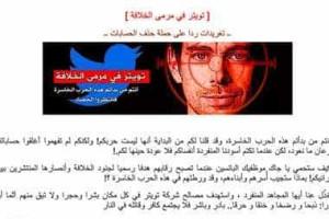 Estado Islâmico ameaça trabalhadores do Twitter