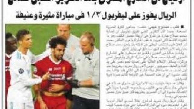 """Imprensa egípcia qualifica Ramos de """"carniceiro"""" pela lesão de Salah"""