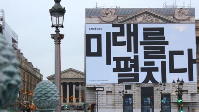Samsung já começou a promover o seu smartphone dobrável